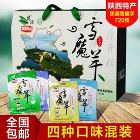 陕西安康特产 悠源雪魔芋 魔芋干 麻辣魔芋丝 低卡零食素食礼盒