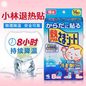 日本原装小林退烧感冒贴儿童退热贴14片全身用