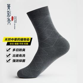【男袜】秋冬季男袜男士商务中筒袜子舒适透气吸汗会呼吸防臭袜 | 基础商品