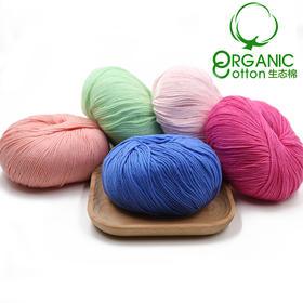 生态棉毛线有机棉宝宝毛衣线钩针手工围巾帽子编织材料包视频教程