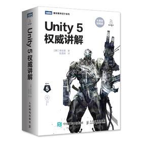 Unity 5权威讲解 Unity专业开发人员讲述高效游戏制作技巧