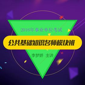 李梦娇2016事业单位《公共基础知识》名师模块班(适用2017)