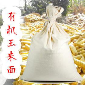 【面】秦岭生态玉米面2.5Kg
