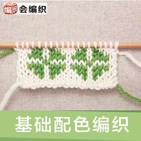 会编织棒针配色课程