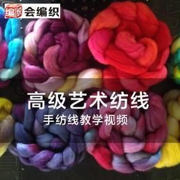 高级艺术纺线