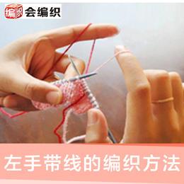 会编织左手带线的编织方法