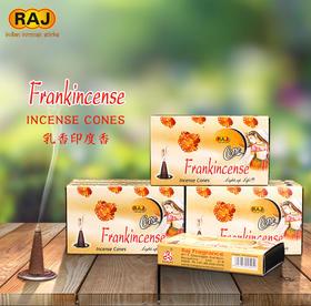 RAJ印度香 乳香Frankincense 印度原装进口手工香薰熏香塔香184