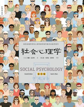社会心理学 第11版 中文平装版