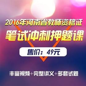2016年河南省教师资格证冲刺押题课(十小时视频冲刺课+配套讲义+每个学段2套模拟题及详细答案解析)