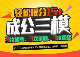 【成公三模】河南省考 申论高真模考全面诊断 申论批改 助您轻松提分15+