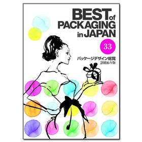 Best Packaging in Japan vol.33,日本包装设计年鉴 33