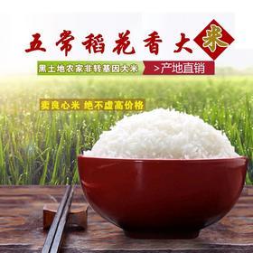 2019新米 正宗五常稻花香大米黑龙江龙凤山农家东北大米天然5kg包邮