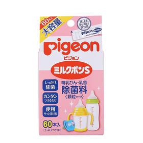 日本Pigeon/贝亲颗粒奶瓶奶嘴清洗剂 宝宝奶嘴清洁专用消毒 60包