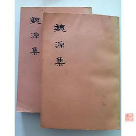 魏源集(上下册 1976年中华书局版)