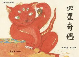 蒲蒲兰绘本馆官方微店:火星奇遇——以乖、力气、胆量为主题,用童真的语言、贴近孩子生活的故事,带给孩子们成长的力量