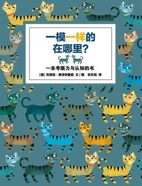 蒲蒲兰绘本馆官方微店:一模一样的在哪里——一本考眼力的游戏书,色彩丰富的动物认知书