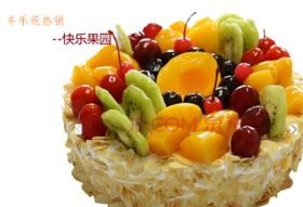 快乐果园~鲜果植脂奶油蛋糕