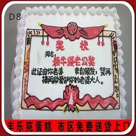 奖状蛋糕~健康乳脂蛋糕