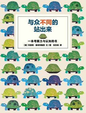 蒲蒲兰绘本馆官方微店:与众不同的站出来——一本考眼力的游戏书,色彩丰富的动物认知书