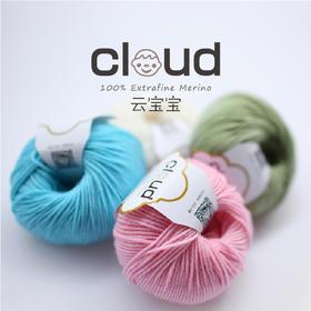 【云宝宝】美丽诺手编羊毛线宝宝毛线 儿童编织毛衣线手工钩编线 30克/团
