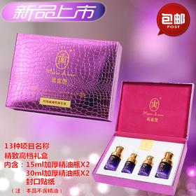 2017新品玛丽艳精油套盒4瓶装 经典搭配精油瓶(空瓶 不含精油)