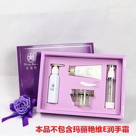 玛丽艳手护套盒芊芊玉手 含紫色瓶子一套 礼盒含瓶子(不含手霜)