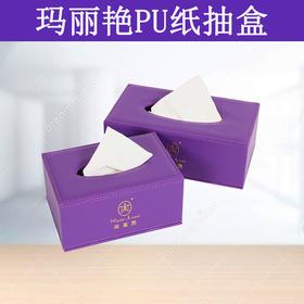 完美玛丽艳高端定制PU 皮革 纸抽盒 纸巾盒 美容院养生馆必配