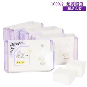 玛丽艳一次性纯棉卸妆棉化妆棉1000片薄片盒装补水工具