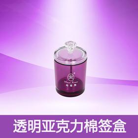 玛丽艳棉签筒 亚克力材质紫色创意定制加logo美容养生馆必备