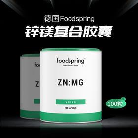 《海外直邮》德国foodspring锌镁复合胶囊 100粒