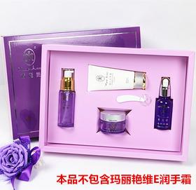 2016年新款 玛丽艳手护套盒芊芊玉手 紫色礼盒含瓶子(不含手霜)