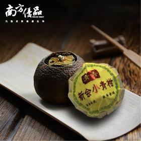【特价】2个装新会小青柑柑普茶(中果)珠三角地区包邮