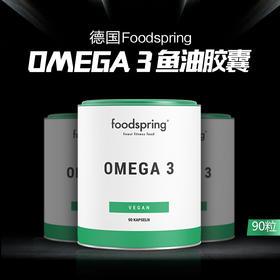 《海外直邮》德国foodspring OMEGA3 海藻萃取鱼油胶囊 90粒