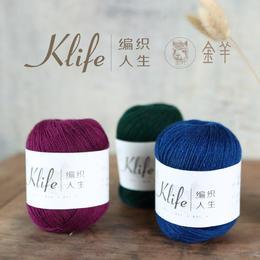 【编织人生.金羊】羊驼羊毛 手编细线 毛衣围巾帽子线 50克/团