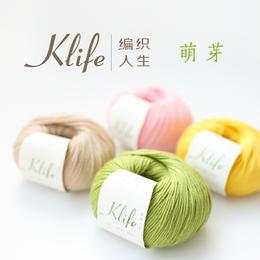 【编织人生.萌芽】宝宝毛线 57%羊毛43%棉 可机洗 50克/团