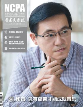 《国家大剧院》杂志2016年11月刊(包邮)