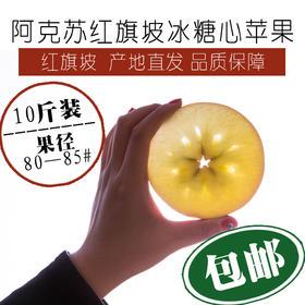 【全国包邮】跨年特惠—阿克苏红旗坡冰糖心苹果直径8cm-8.5cm 有机认证10斤装