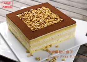 松子盒子---木糖醇蛋糕