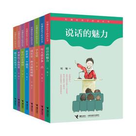 刘墉给孩子的成长书8册 华人世界首席励志大师专为孩子8-14岁定制