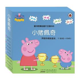 小猪佩奇(全10册) 英国深受每个家庭和孩子喜爱的学前教育卡通同名图书,中英文对照珍藏版,附光盘,3-8岁儿童故事书绘本图画书;粉红猪小妹卡通动漫书。