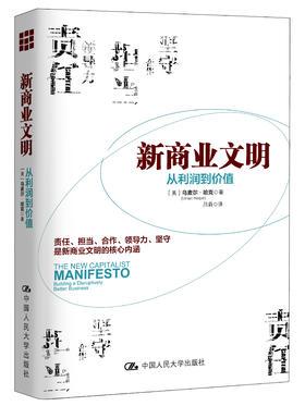 《新商业文明》从利润到价值张瑞敏、项兵、加里·哈默(Gary Hamel)联袂推荐(订商学院全年杂志,赠新书)