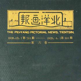 《北洋画报》完整版/电子版 全1587期刊 极品珍藏