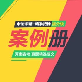 【请仔细阅读商品详情】河南省考 申论诊断-案例册 申论真题高分范文