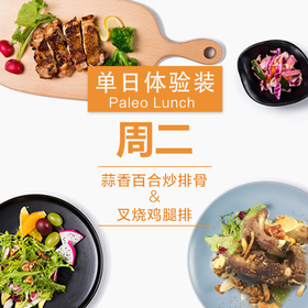 Paleo Lunch 周二套餐