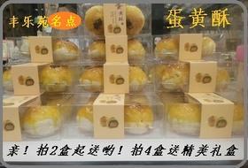 豆沙蛋黄酥---丰乐苑特色名点