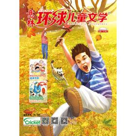 意林环球儿童文学 2016年11月 可以延伸世界的儿童文学杂志