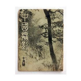 《中国摄影》电子版/因影印版 全24期民国期刊  极品珍藏