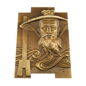 大禹治水大铜章(黄铜+紫铜)