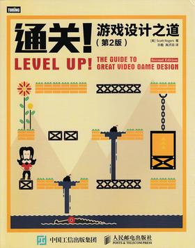 通关 游戏设计之道 第2版