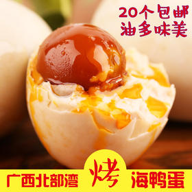 【南海网微商城】正宗广西北部湾烤海鸭蛋 产自红树林的海鸭蛋